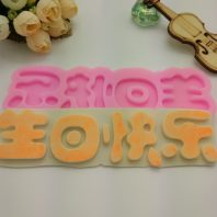 Chinese happy birthday silicone mold for fondant chocolate DIY cake decoration L453